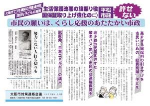 110930 市役所宣伝ビラ pdf[1].jpg