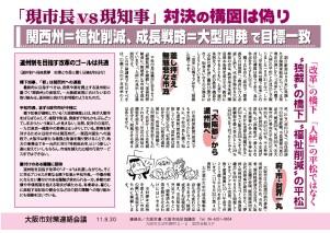 110930 市役所宣伝ビラ裏面 PDF[1].jpg