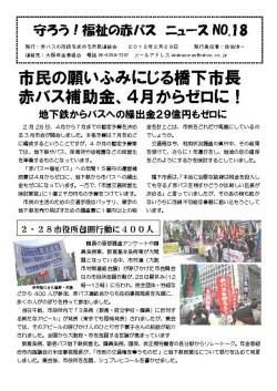 赤バスニュースNO,18 20120229[1]_ページ_1.jpg