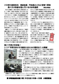 赤バスニュースNO,18 20120229[1]_ページ_2.jpg