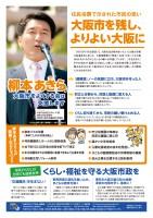 大阪をよくする会機関紙第401号 表