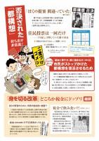 大阪をよくする会機関紙第401号 裏