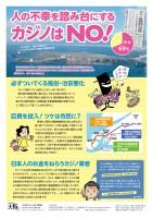 大阪市をよくする会機関紙 410号1面