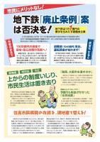 大阪市をよくする会機関紙 410号2面