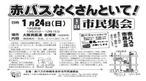 100124市民集会告知ビラ[1].jpg