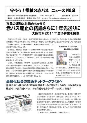 赤バスニュースNO.8 20110209_ページ_1.jpg
