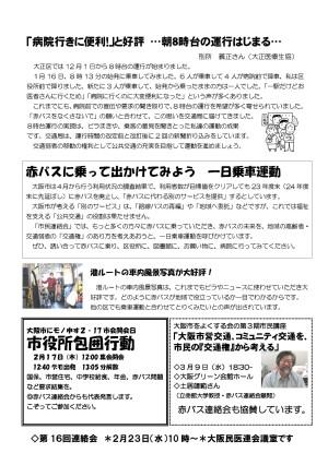 赤バスニュースNO.8 20110209_ページ_2.jpg