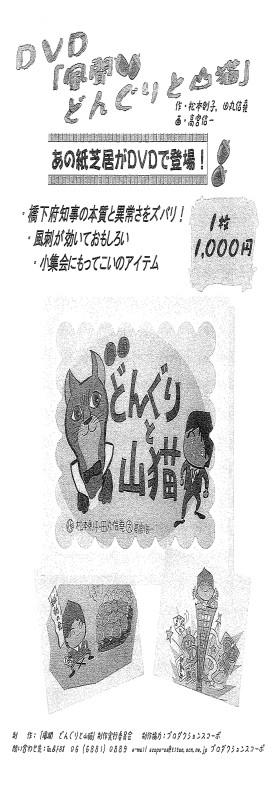 「風聞 どんぐりと山猫」チラシ[1].jpg