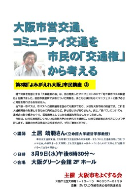 第2回市民講座ビラ20110309②.jpg
