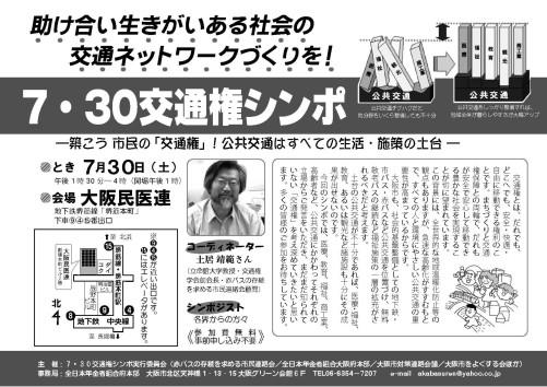 シンポビラ1面確定版.jpg