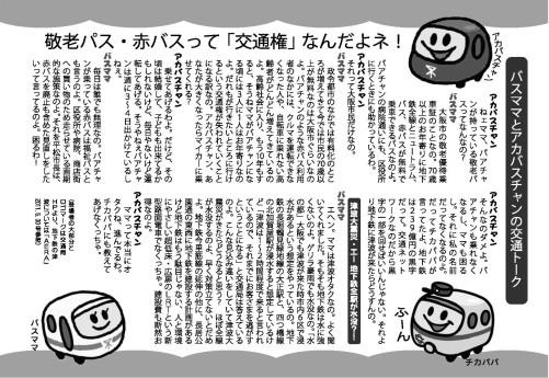 シンポビラ2面確定版.jpg
