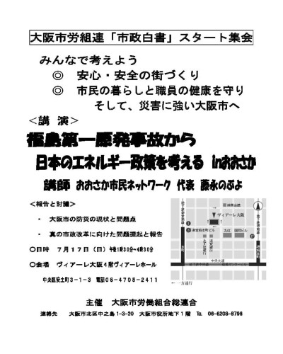 市政白書スタート集会[1].jpg