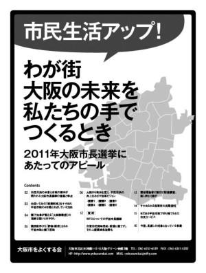 アピールパンフ表紙グレー[1].JPG