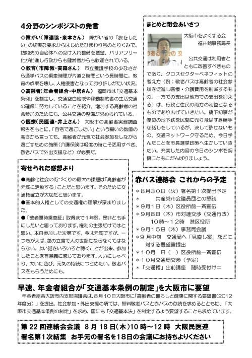 赤バスニュースNO. 14 201108_ページ_2.jpg