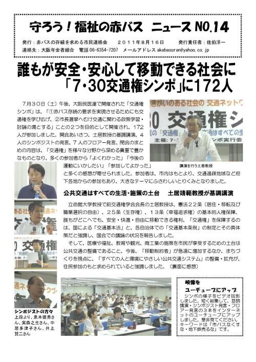 赤バスニュースNO. 14 201108_ページ_1.jpg