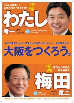 わたし梅田連盟ポスター2011.jpg