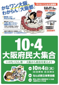 10・4府民集会ビラRGB.jpg