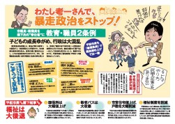 わたし氏全戸ビラ裏2011019②.jpg