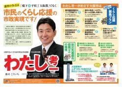 わたし氏全戸ビラ表20111019.jpg
