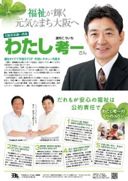 機関紙360号(福祉保育労仕様)_ページ_1.jpg