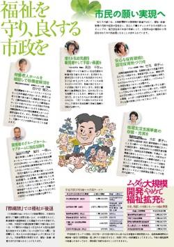 機関紙360号(福祉保育労仕様)_ページ_2.jpg