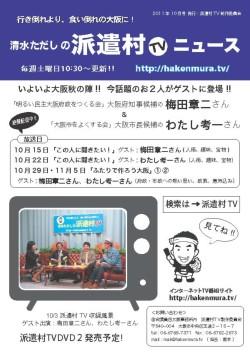 収録村TVニュース10月3.jpg