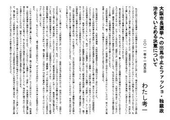 ビラ版下わたしさん出馬中止表明20111105_ページ_2.jpg