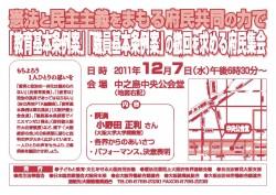 12月7日2条例反対集会ビラ表.jpg