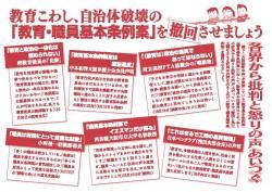 12月7日2条例反対集会ビラ裏.jpg