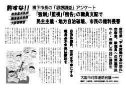 2012_02_28開会日宣伝1面[1].jpg