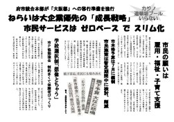 2012_02_28開会日宣伝2面[1].jpg