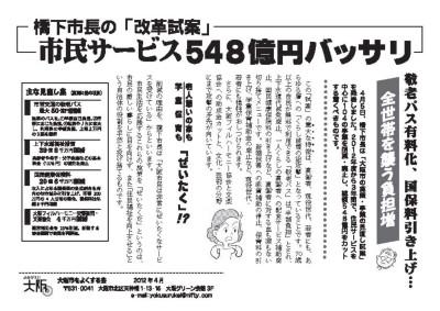 改革試案ビラ201204_ページ_1.jpg