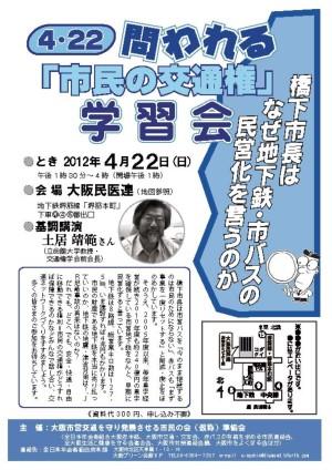 120422学習会案内ビラ(表裏)青_ページ_1.jpg