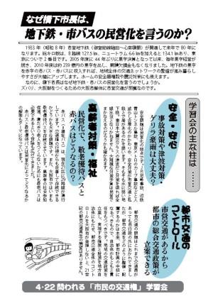 120422学習会案内ビラ(表裏)青_ページ_2.jpg