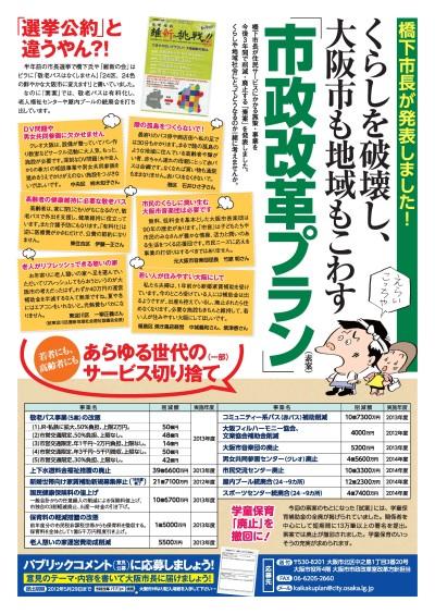 PT反対全戸ビラ表[1].jpg