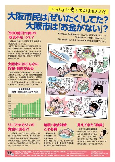 PT反対全戸ビラ裏.jpg