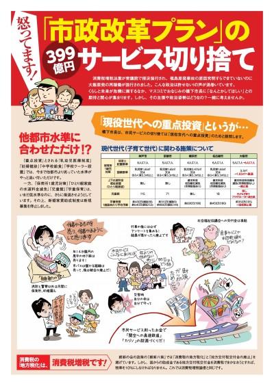 原発再稼働・PTビラ_表.jpg