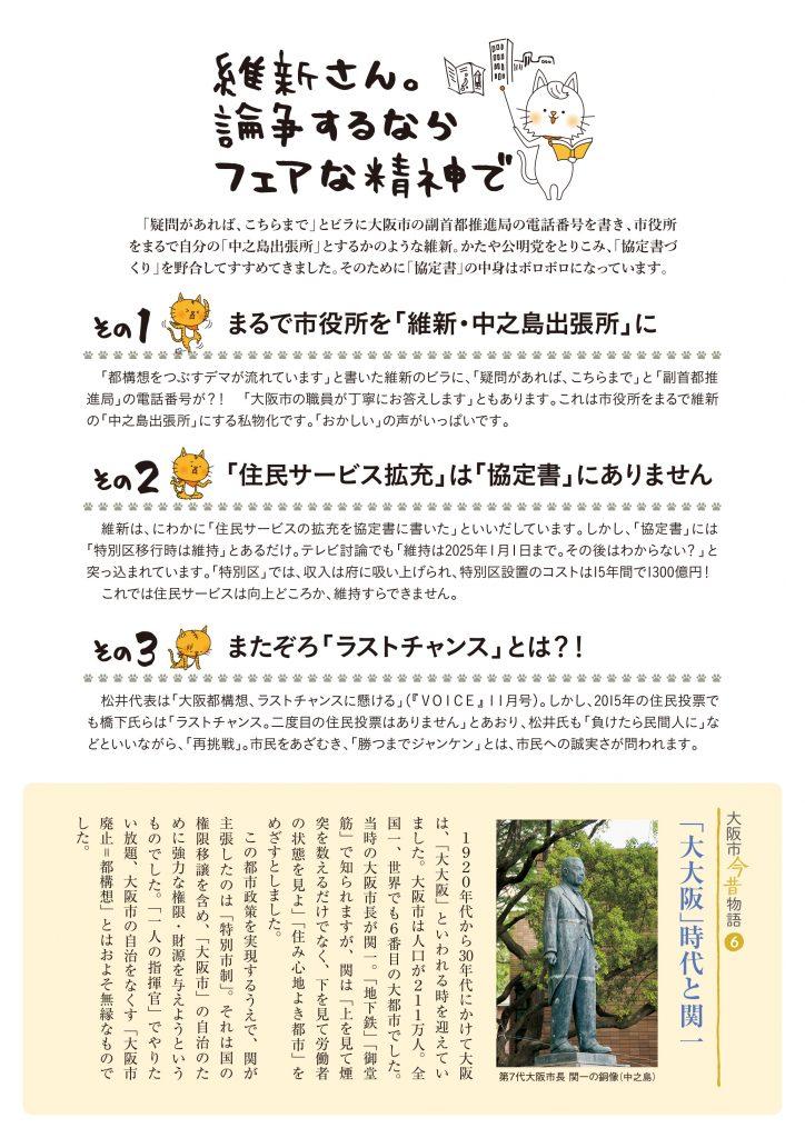 日刊つくろう未来 vol.6(ニュース439号)裏