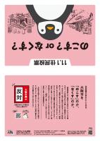 大阪市をよくする会機関紙441号 2020.10.21.(表面上下)