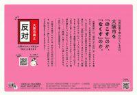 大阪市をよくする会機関紙441号 2020.10.21.(表面)下半分