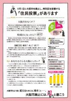 大阪市をよくする会機関紙441号 2020.10.21.(裏面)