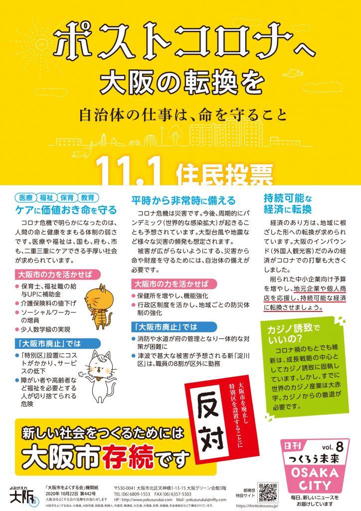 日刊つくろう未来 vol.8(ニュース442号)表