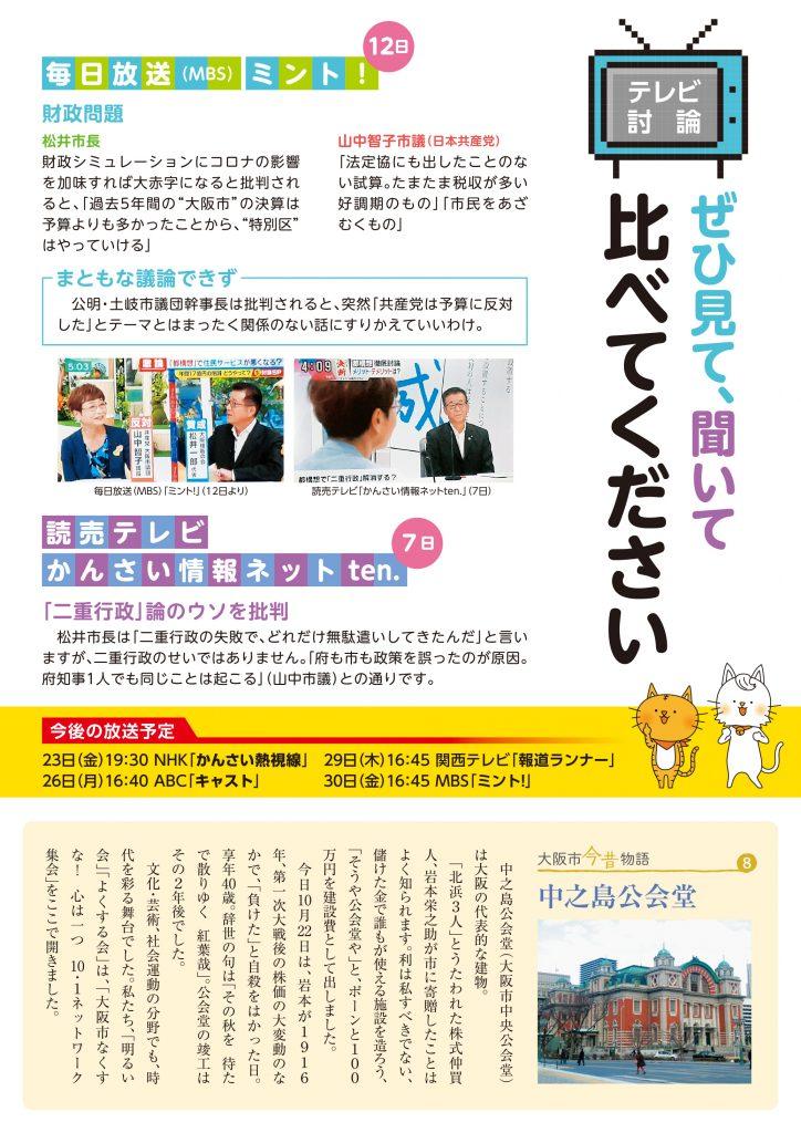 日刊つくろう未来 vol.8(ニュース442号)裏