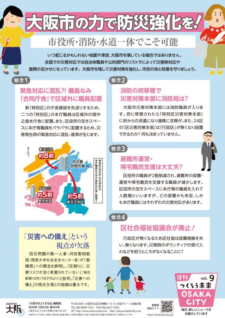 日刊つくろう未来 vol.9(ニュース443号)表
