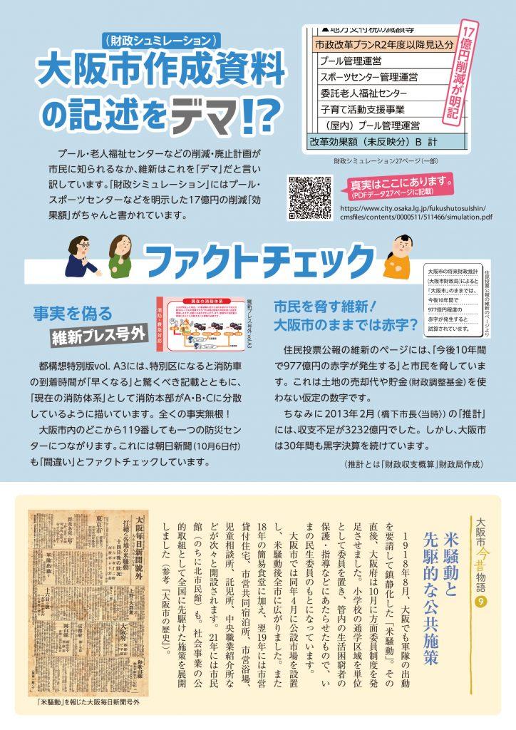 日刊つくろう未来 vol.9(ニュース443号)裏