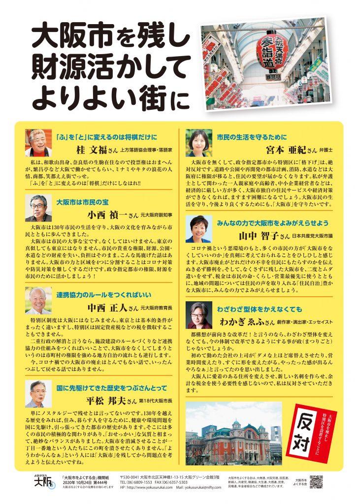 大阪市をよくする会ニュース2020.10.24.(444号)表