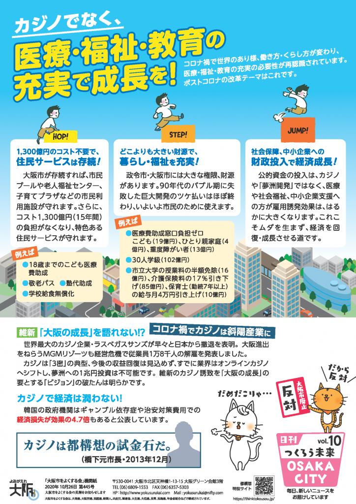 日刊つくろう未来 vol.10(ニュース445号)表