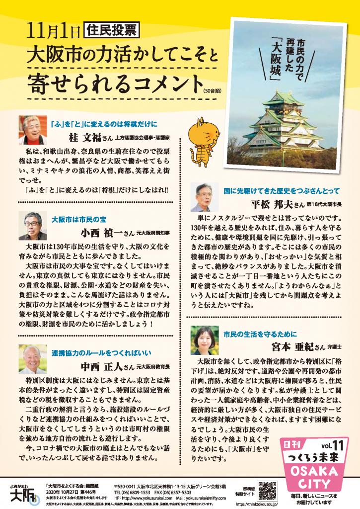日刊つくろう未来 vol.11(ニュース446号)表