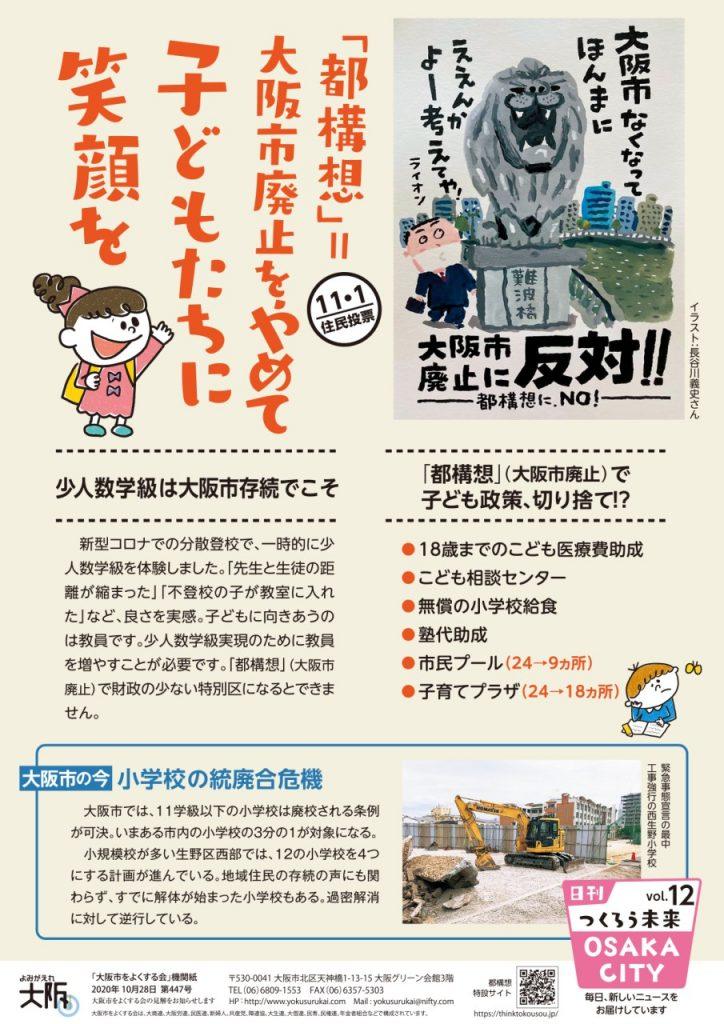 日刊つくろう未来 vol.12(ニュース447号)表