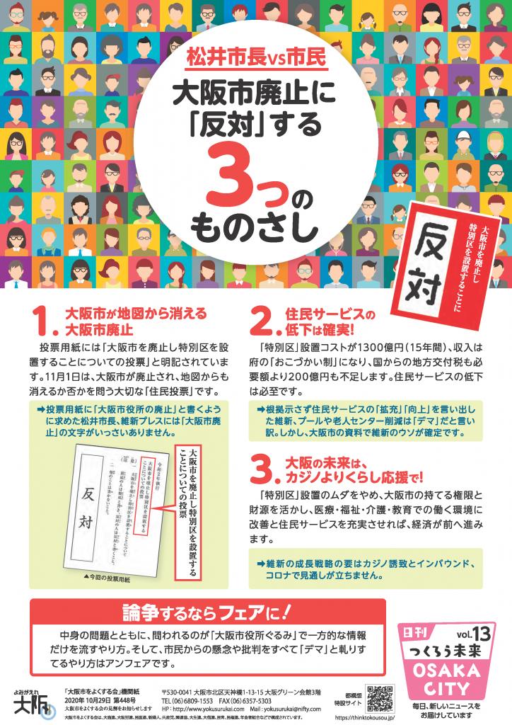 日刊つくろう未来 vol.13(ニュース448号)表